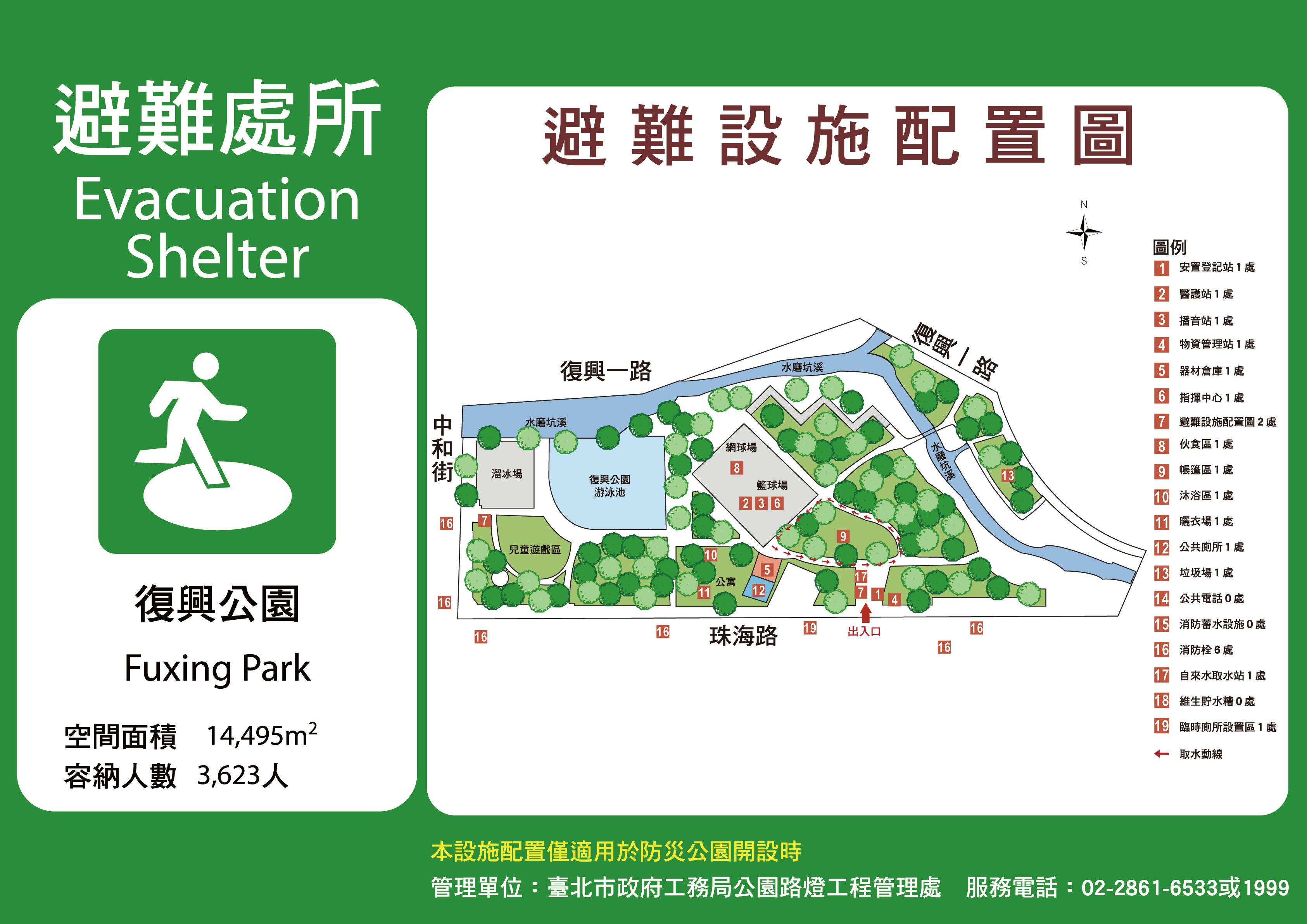 復興公園避難設施配置圖(另開新視窗)