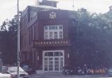 本分局舊址照片