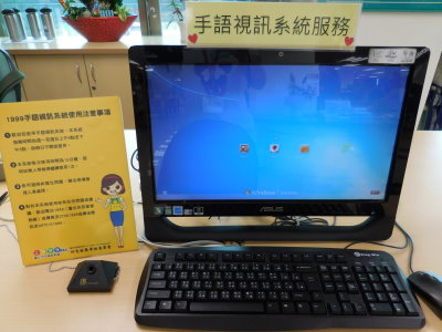 01手語視訊系統服務