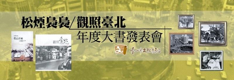 「松煙裊裊  觀照臺北」年度大書發表會_1
