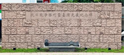 抗日戰爭勝利暨臺灣光復紀念碑