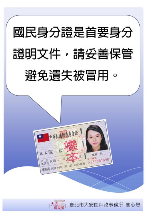 國民身分證是首要身分證明文件,請妥善保管避免遺失被冒用。