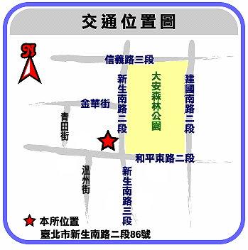 本所地址為臺北市新生南路2段86號,位於和平東路及新生南路口,可搭乘公車至和平新生路口站、大安森林公園站、溫州街口、龍安國小站下車。