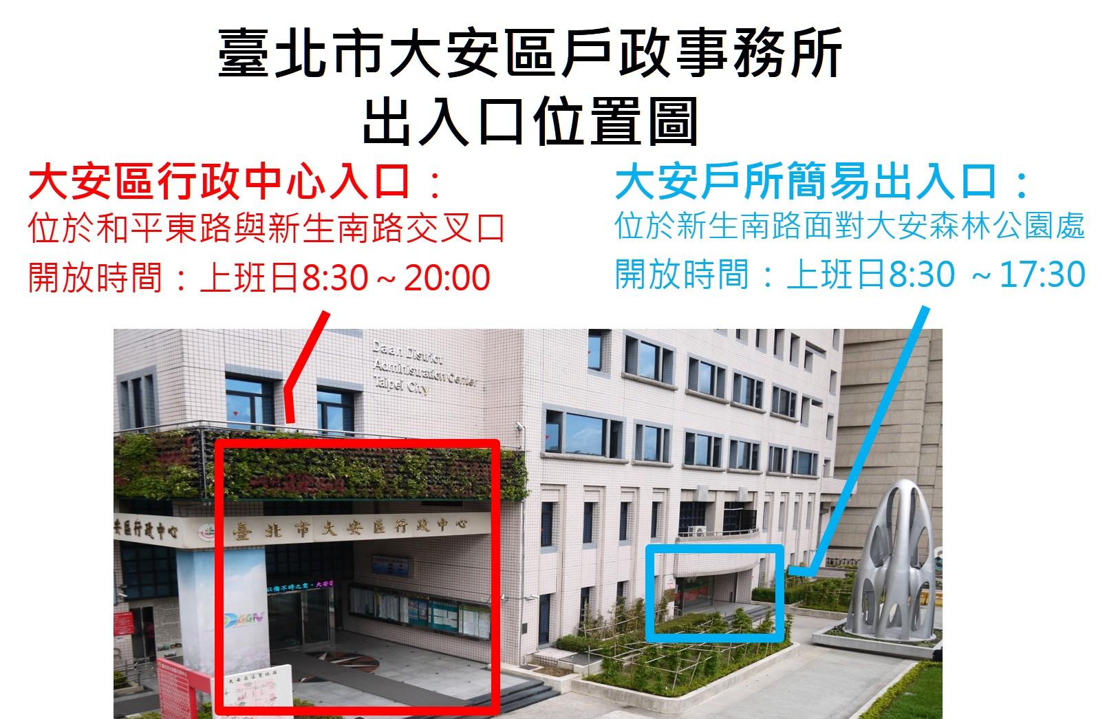 大安戶所出入口位置圖,紅框為大安區行政中心入口,開放時間上班日8:30~20:00;藍框為大安戶所簡易出入口,開放時間上班日8:30~17:30