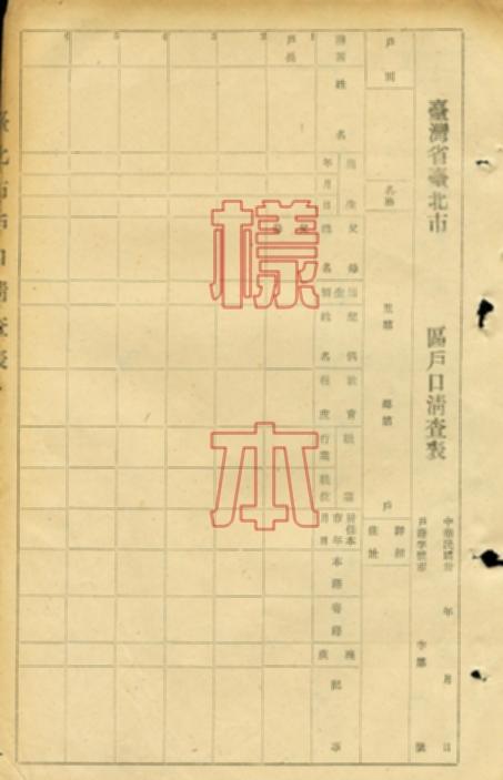 民國37年戶口清查表格式,點擊圖片後會另開新視窗