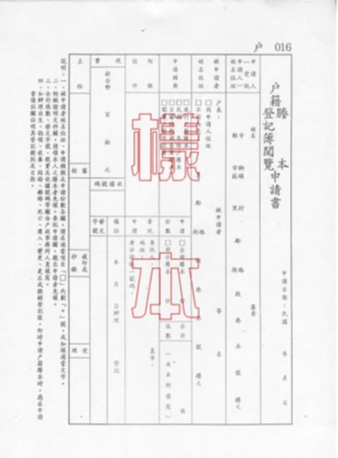 民國84年戶籍謄本申請書格式,點擊圖片後會另開新視窗