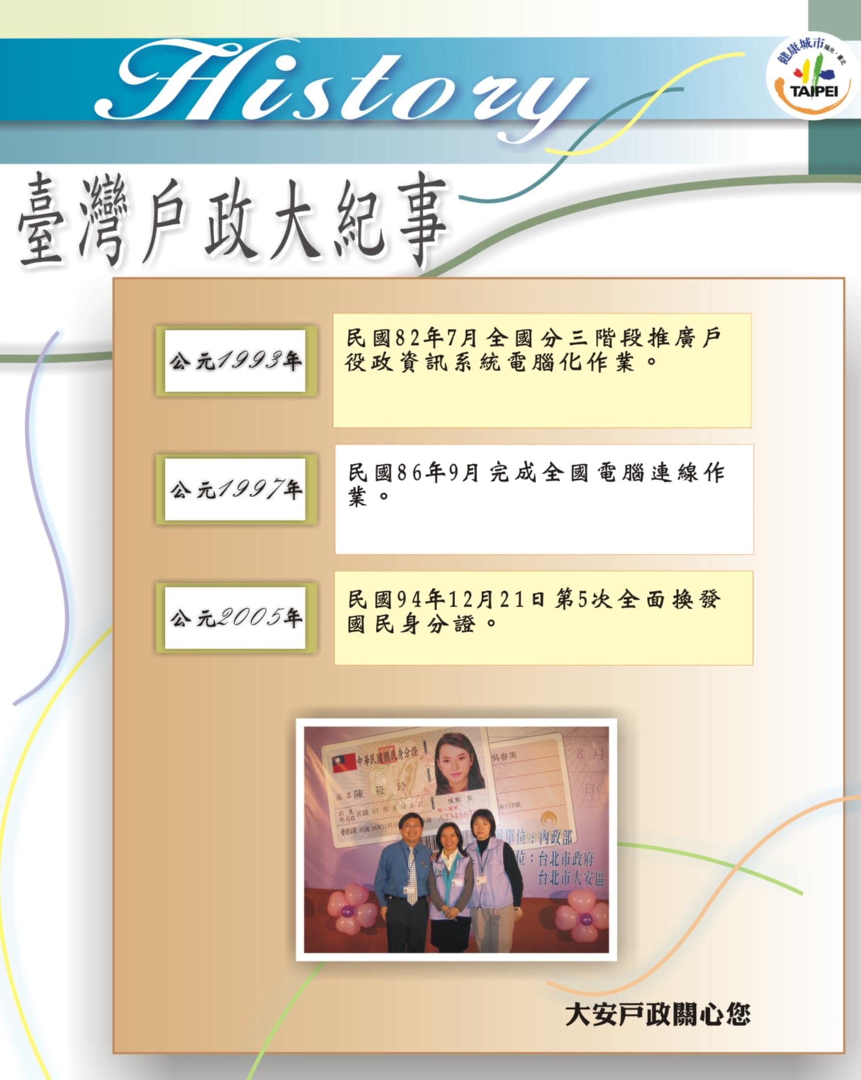 臺灣戶政大紀事公元1993-2005年,點擊此圖片會另開新視窗