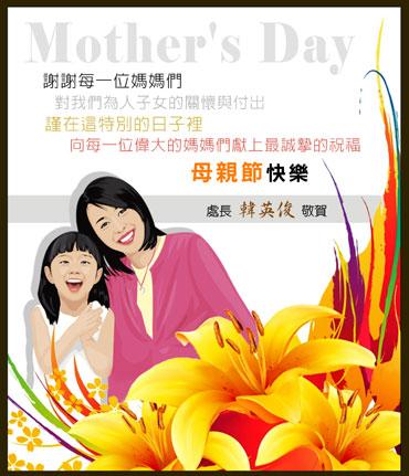 人  事處-20100507母親節圖片
