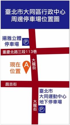 臺北市大同區行政中心周邊停車場位置圖