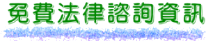 免費法律諮詢網頁