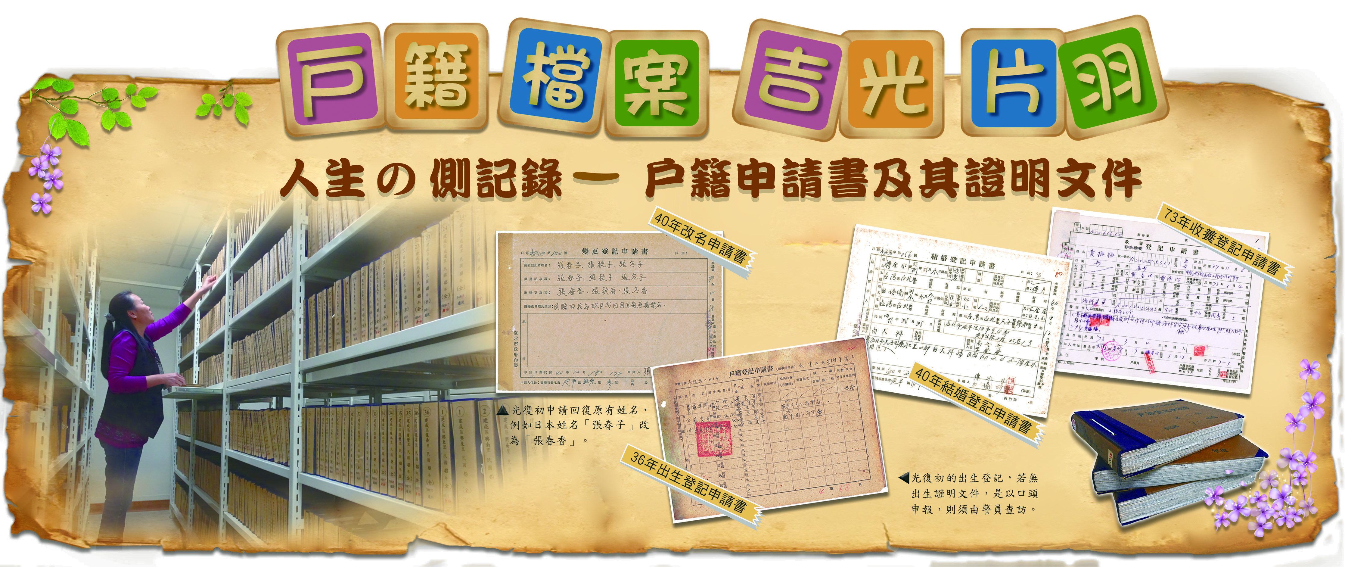 戶籍登記申請書數位化啟動(縮圖)