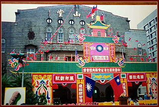 The 50th anniversary of the restoration of Taiwan
