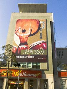 Performing Arts School 36 (Yong An Art Center)