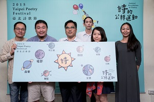 Local poets Hung Hung (first from left) and Yang Chia-hsien (second from right) announce the kickoff of the 2015 Taipei Poetry Festival, which runs from Oct. 24 until Nov. 8. (Photo courtesy of the Department of Cultural Affairs)