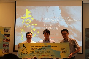 From left to right, CNEX Foundation cofounder Chang Chao-wei, the DCA Deputy Commissioner Tien Wei, and Taiwanese actor Bryant Chang attend a press conference this past August 15 to announce the kickoff of the 2015 Taipei Documentary Film Festival. (Photo courtesy of CNEX Foundation)