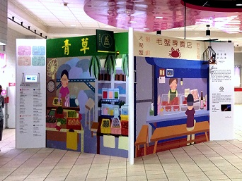 3. Illustraions of popular stores and landscape are seen at Mrt Station