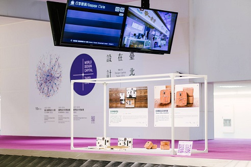 5. Exhibits displayed at Terminal 1 show Taiwanese design energy.