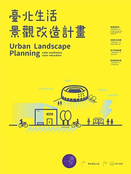 1.Poster for the Urban Landscape Planning project, part of the 2016 WDC Taipei.