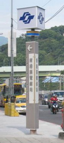 Beginning from the Neihu section of the Wenhu line, this type was added and is used when the station entrance is not visible to the main road or in spacious areas far from curbs such as plazas