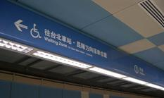 Sign guides the train direction for the disabled