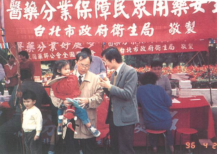 "Promotion of ""Prescription Release Policy - to Insure Safe Drug Use for the Public"", Held at Sun Yat-Sen Memorial Hall, 1996"
