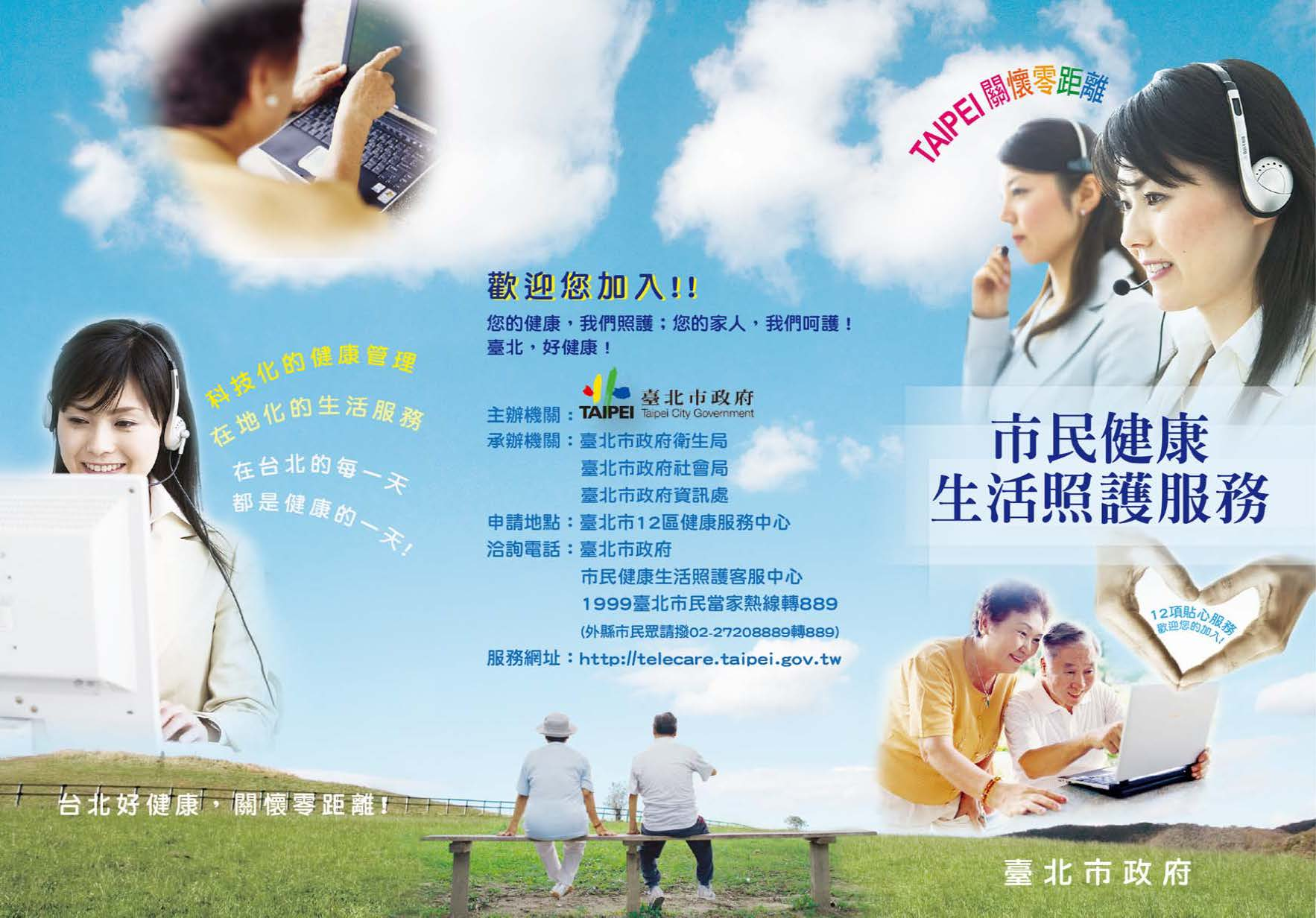 The Obverse Side of the 2012 Taipei Telecare Services Leaflet.