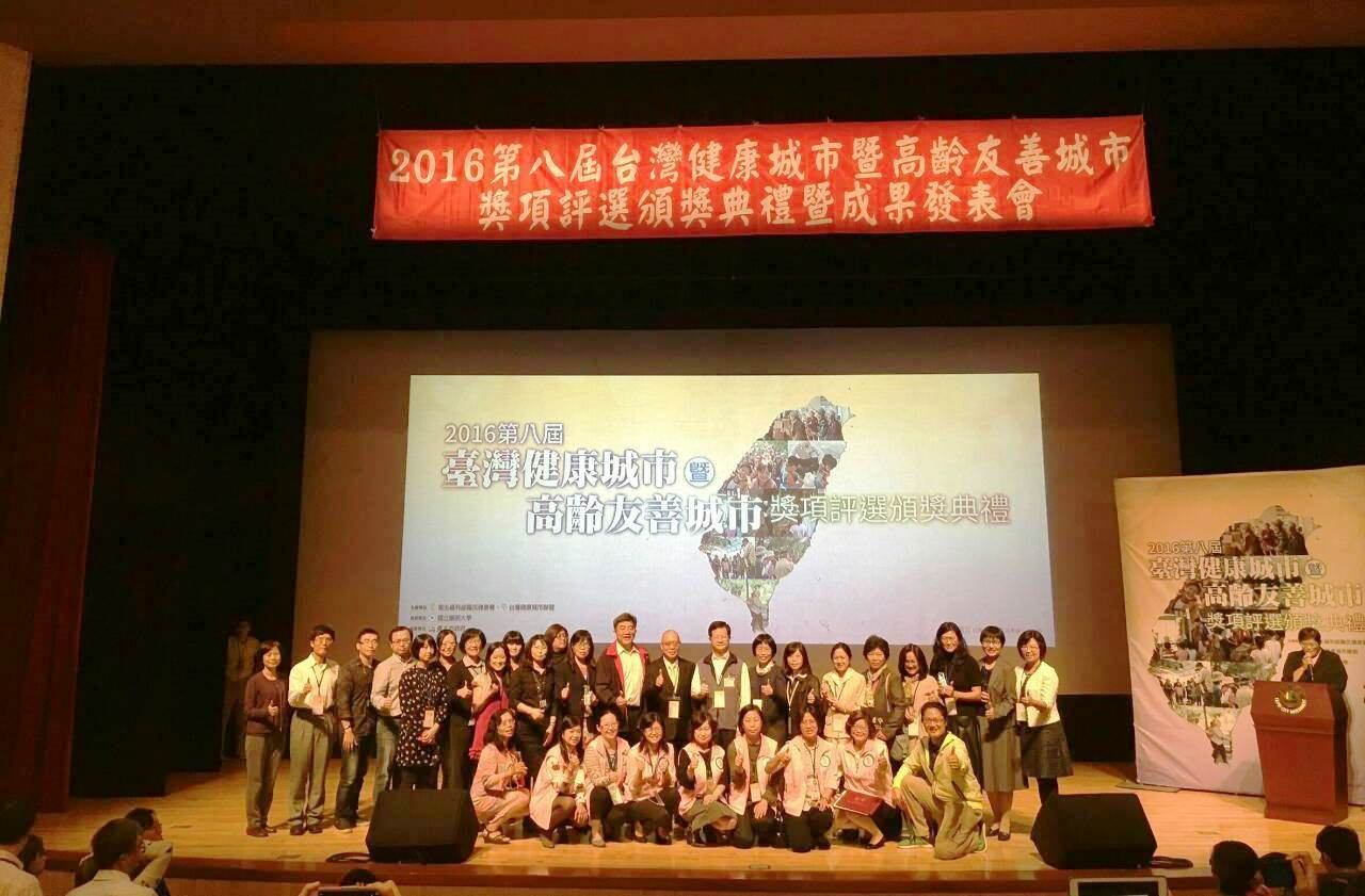 The 8th Taiwan Healthy City and Age-Friendly City Awarding and Achievement Presentation Ceremony, 2016