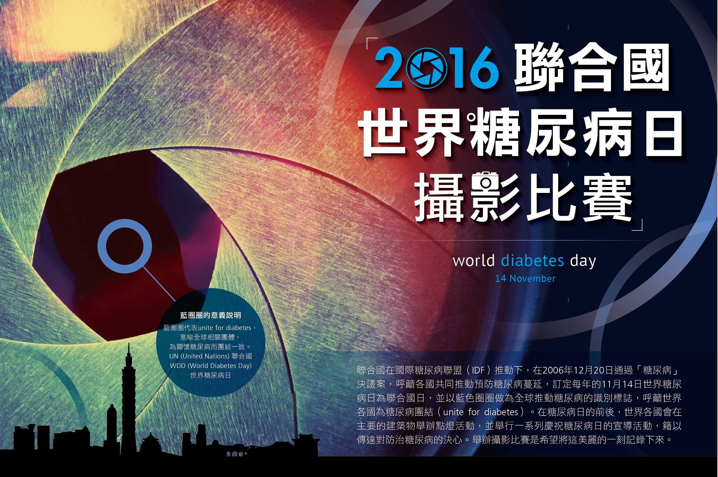 Poster of the 2016 World Diabetes Day photography competition