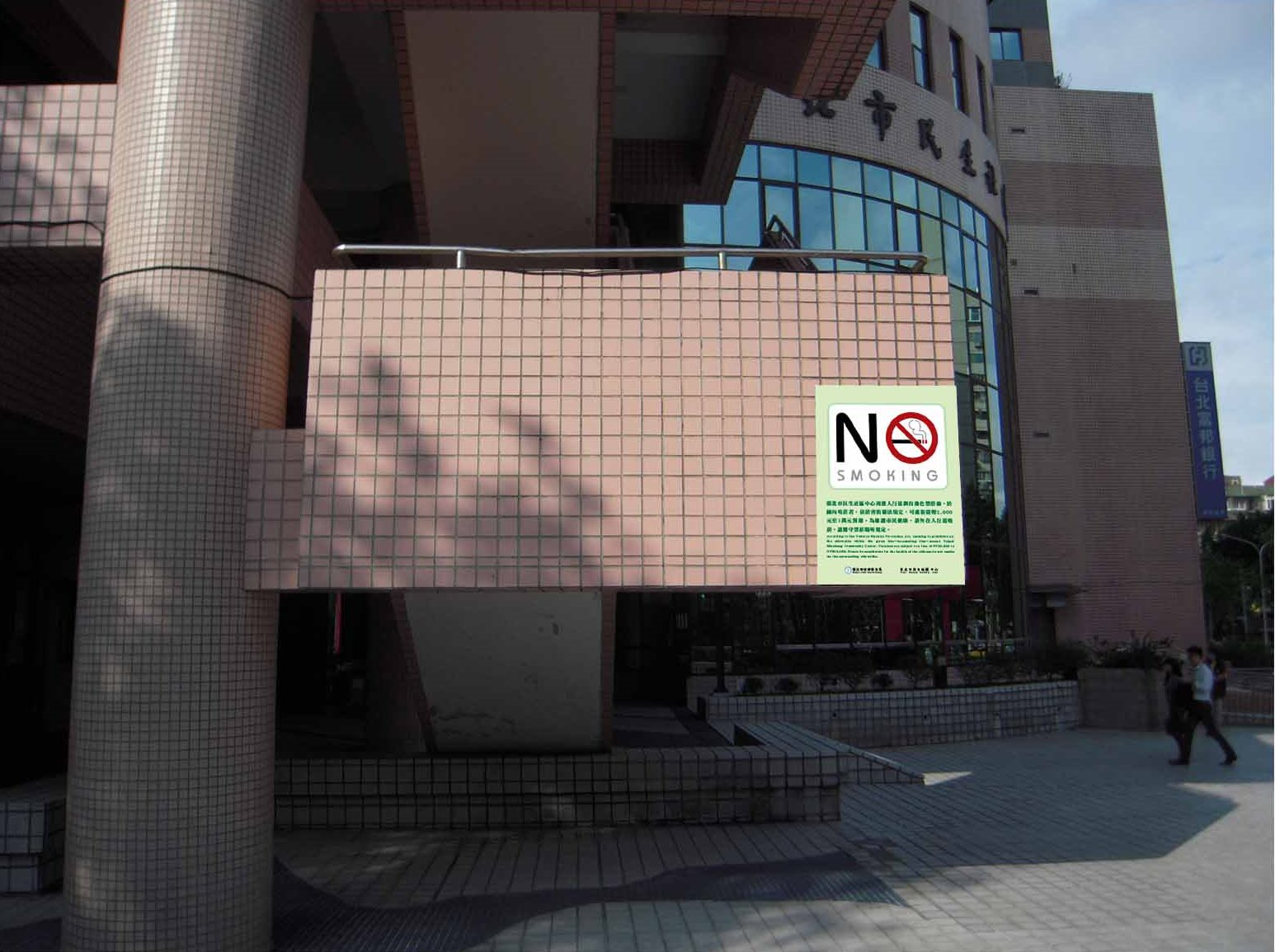 smoke-free square of Minsheng Community Center