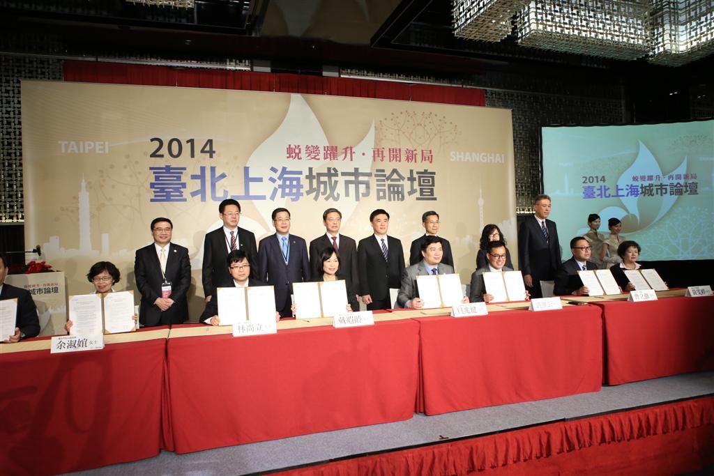 2014 Taipei-Shanghai City Forum-signing memorandums of cooperation