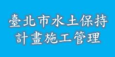 臺北市水土保持計畫施工管理