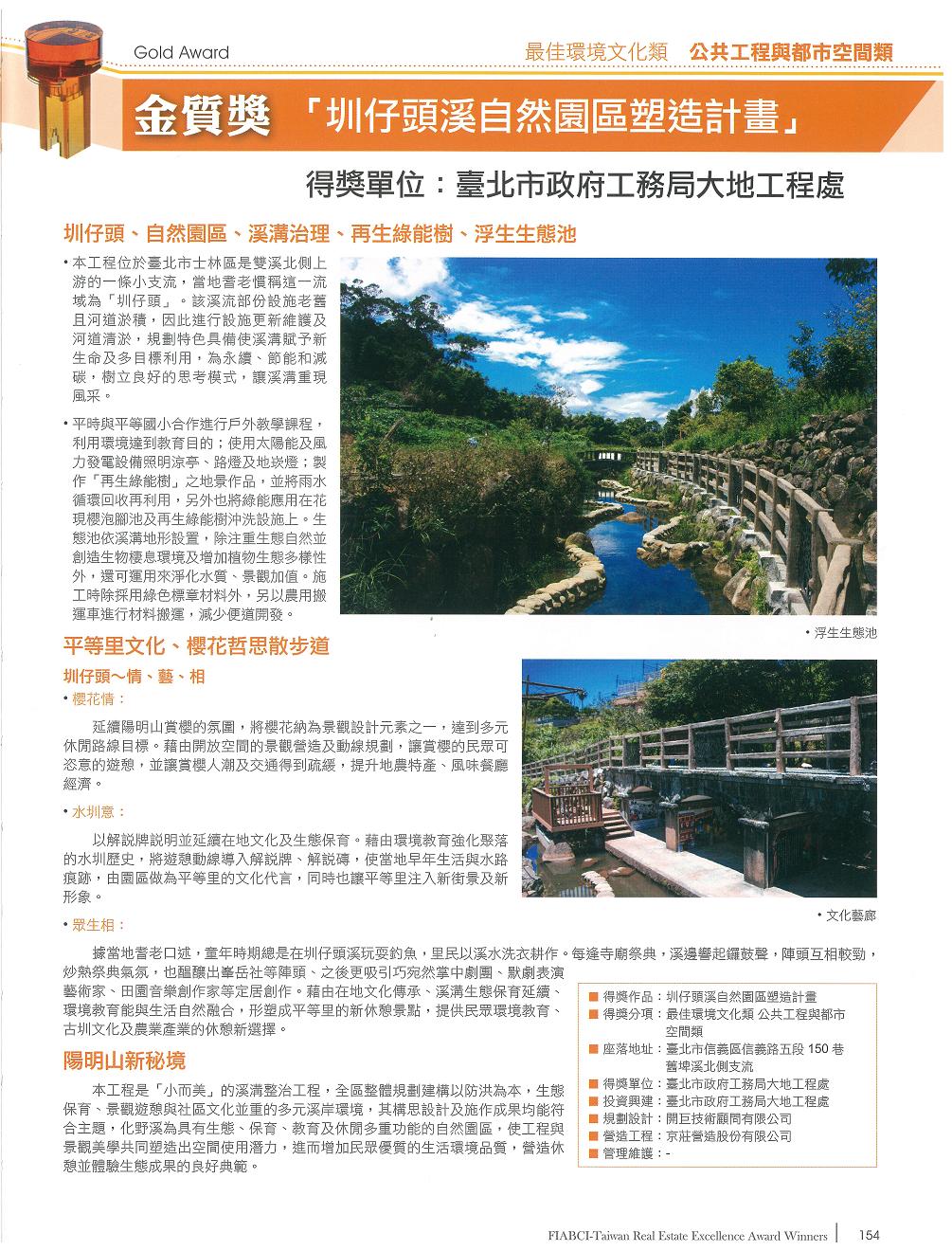 圳仔頭溪自然園區塑造計畫