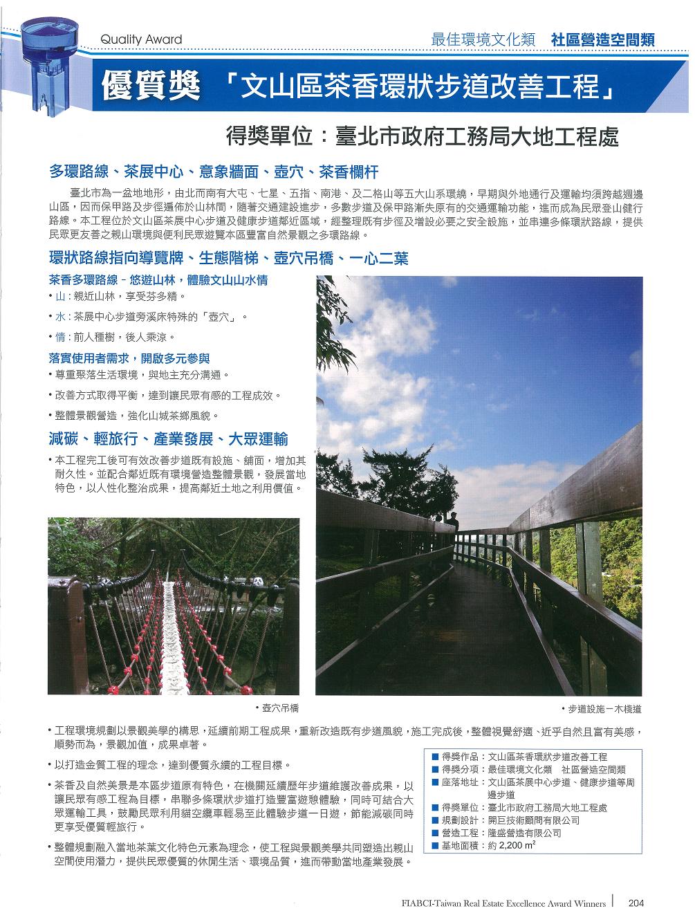 文山區茶香環狀步道改善工程