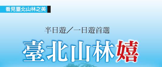 臺北山林嬉(將另開視窗)