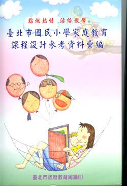 臺北市國民小學家庭教育課程設計參考資料彙編