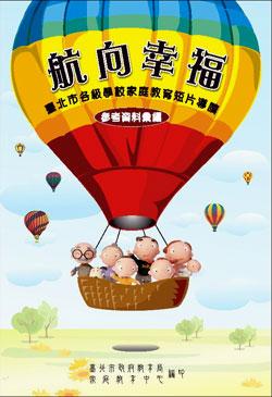 臺北市各級學校家庭教育短片導讀參考資料彙編