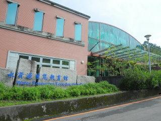 水資源生態教育館