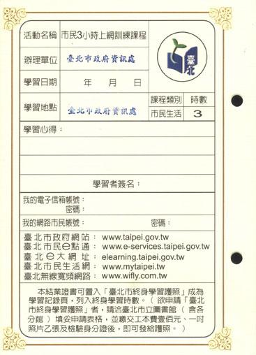 3小時上網訓練結業證書(反)
