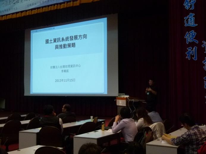 台灣地理資訊中心 李萬凱 副總經理 演講
