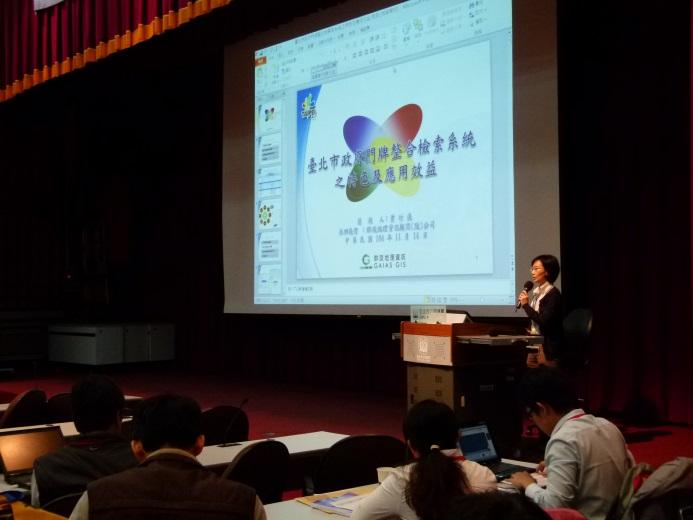 群琁地理資訊顧問公司 蕭竹儀 工程師  演講
