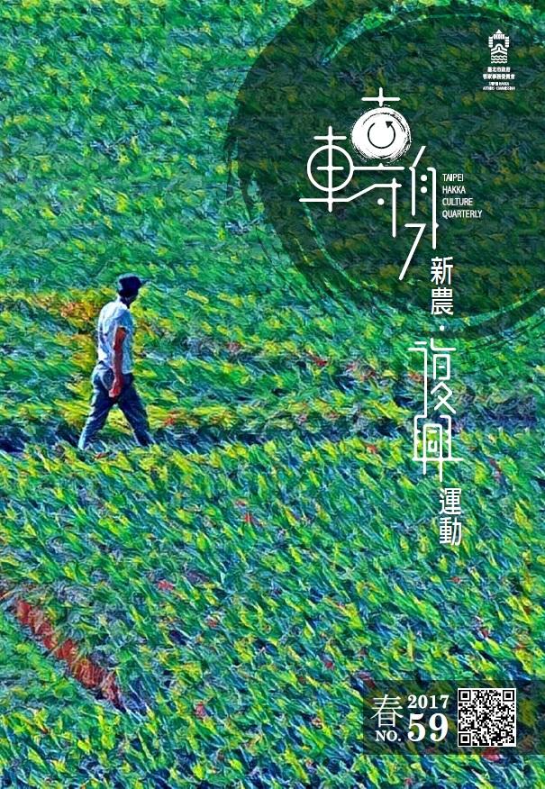 客家文化季刊59期封面