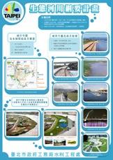生態河川綱要計畫
