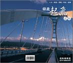 道路橋梁篇