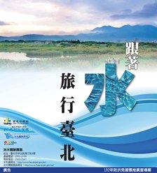 跟著水旅行臺北