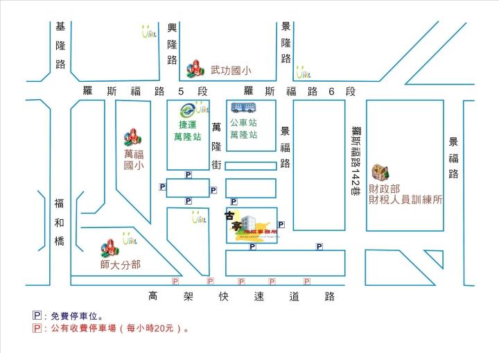 此圖為本所位置圖,搭乘捷運或公車,至萬隆站下車,1號出口後右轉,萬隆街直走到底(約350公尺),即可到達本所。詳請參閱下方各項資訊說明