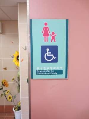 設置親子暨無障礙廁所