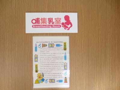 提供專用哺集乳室