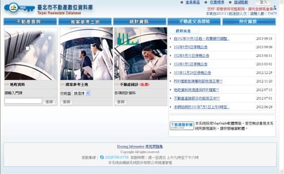 臺北市不動產數位資料庫系統畫面