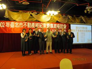 表揚第8屆優良不動產經紀營業員