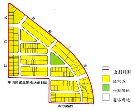 中山區第四期市地重劃範圍及土地使用分區示意圖
